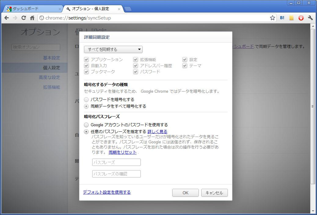 Chromeの個人設定のログイン詳細設定画面。複数端末からChromeにログインする場合は、念のため同期データをすべて暗号化しておくと良いだろう