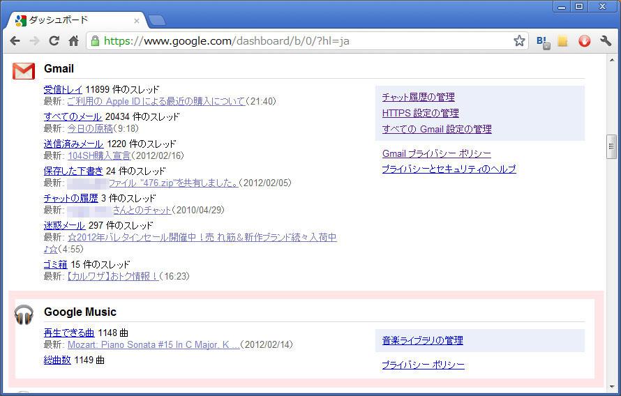 Google Musicでは、とくにプライバシーに関する設定項目などはない。ひとつのアカウントのライブラリに最大10の端末からアクセスできる