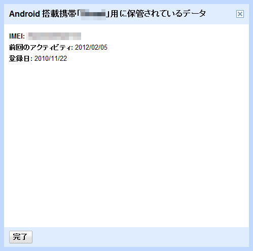 たまたま筆者の端末ではこれしかないのか、一律にこれだけなのかはちょっと判断が難しい。Androidのバージョンにも関係しそうだからだ(筆者の端末はAndroid 2.2.2)。とりあえずメールアカウントとIMEI(International Mobile Equipment Identity:携帯電話の固有識別番号)が、その携帯の名前と一緒に登録されていることはわかる