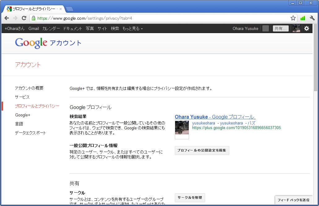 「プライバシー」を選択すると、Googleアカウントのプロフィールが表示される。Google+利用の際に設定した内容がかなり反映されている