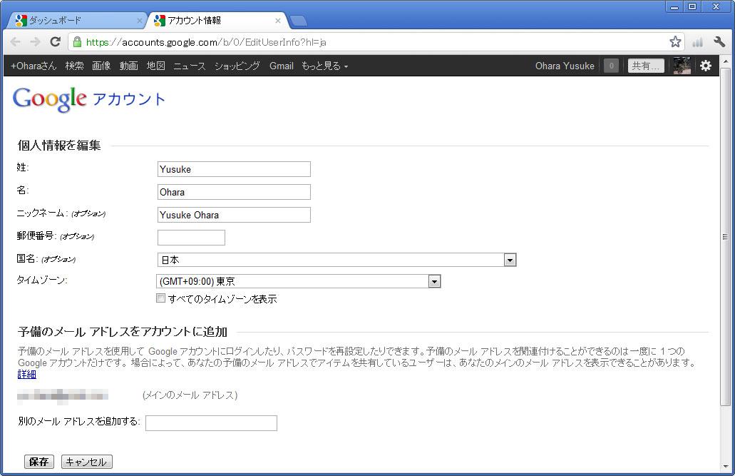 左の画面で「個人情報を編集」を選ぶとこの画面が表示される。ニックネームを設定することもできる