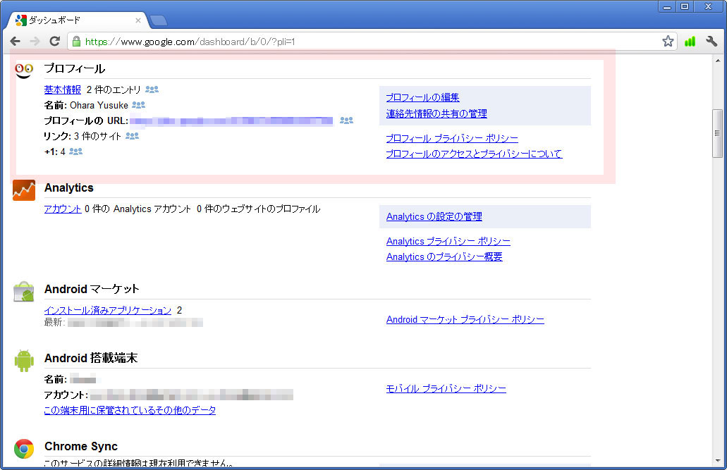 Google+を利用する際に設定したプロフィール情報がここで確認できる。項目の右側に人型のアイコンが表示され、公開情報であることを示している