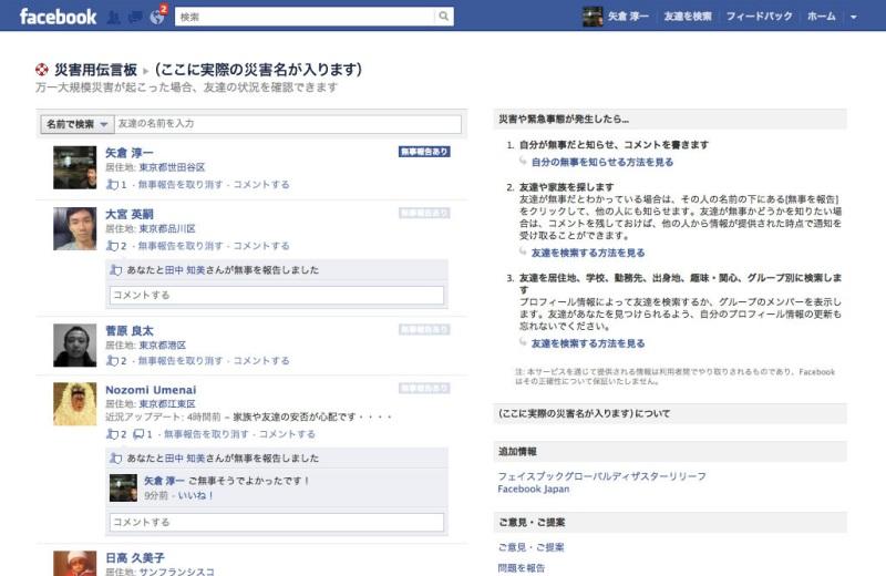 Facebookの災害用伝言板