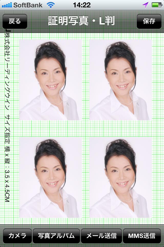 「パスポート」に写真が配置された状態