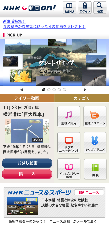 NHK-G 動画on!