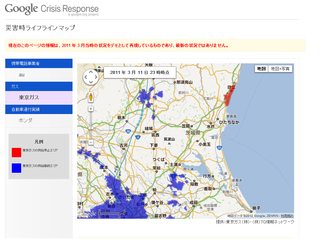 東京ガスの復旧エリア