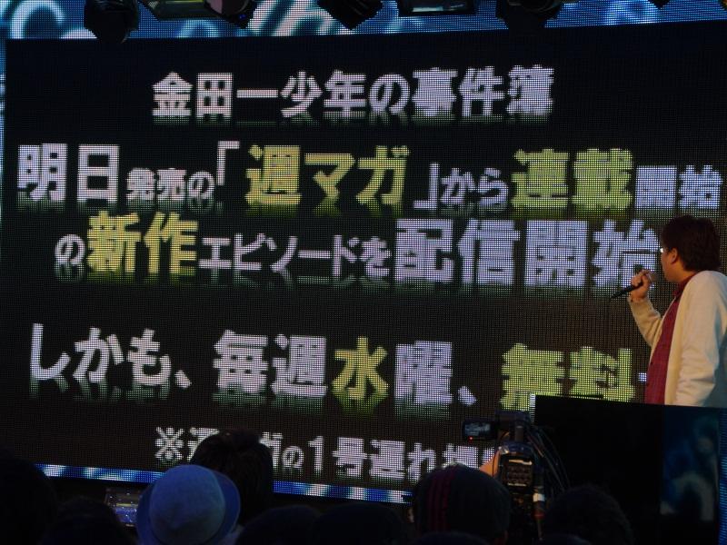 「金田一少年の事件簿」新作エピソードも無料配信