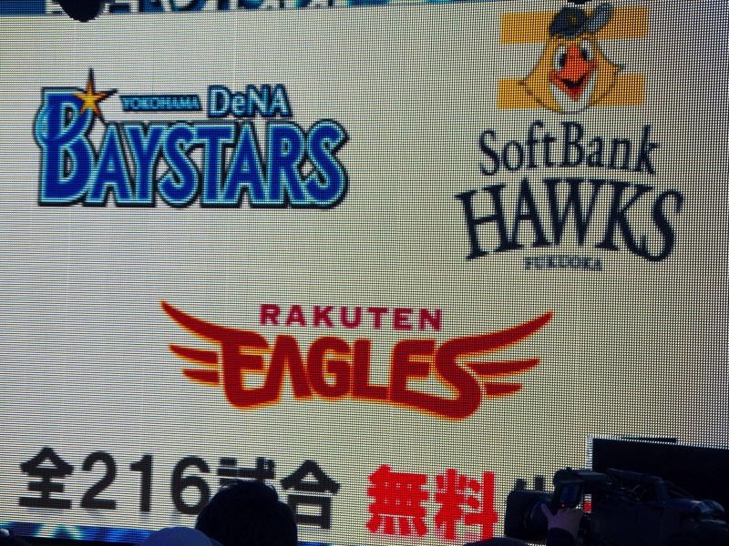 横浜DeNA、福岡ソフトバンク、東北楽天のホームゲーム全216試合を無料生中継