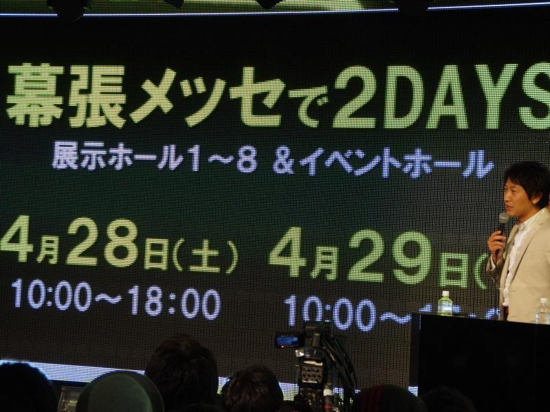幕張メッセで4月28日・29日開催