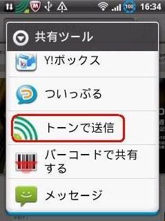 共有ツールの選択画面(Android版)