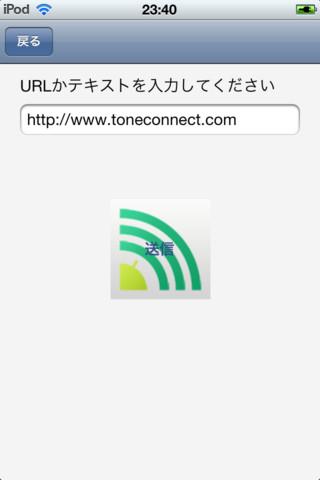 送信画面(iOS版)