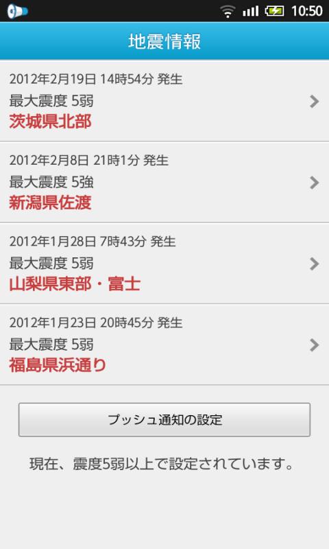 地震情報の履歴画面