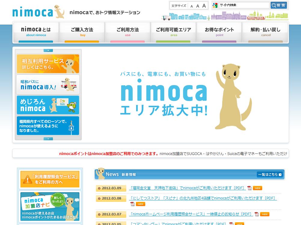 「nimoca」のウェブサイト
