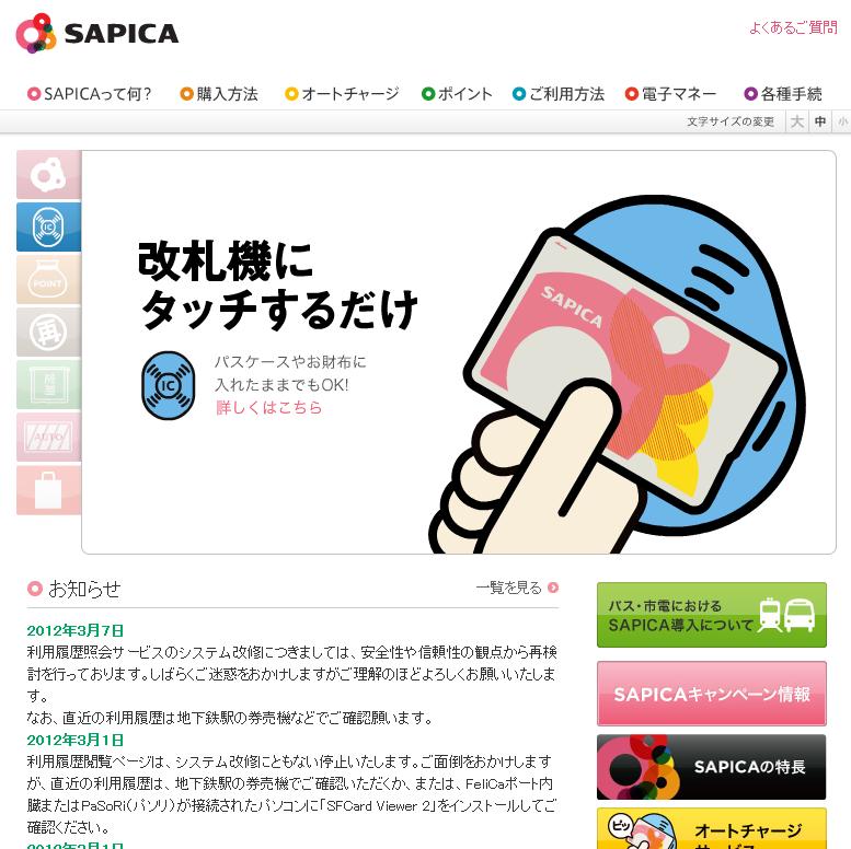 「SAPICA」のウェブサイト