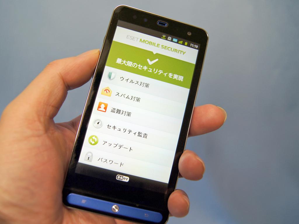 """キヤノンITソリューションズの<a href=""""http://canon-its.jp/eset/android/index.html"""">「ESET Mobile Security for Android」</a>。スマートフォンのウイルス対策、スパム対策、盗難対策、セキュリティ監査、パスワード保護が可能"""