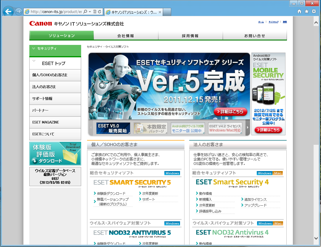 キヤノンITソリューションズのウェブページから簡単な登録をすることでモニター版をダウンロード可能