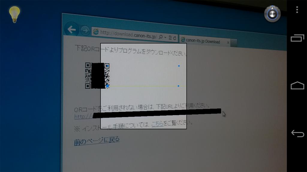 ダウンロードは、QRコードを利用して同社のサイトから直接apkファイルをダウンロードする形式