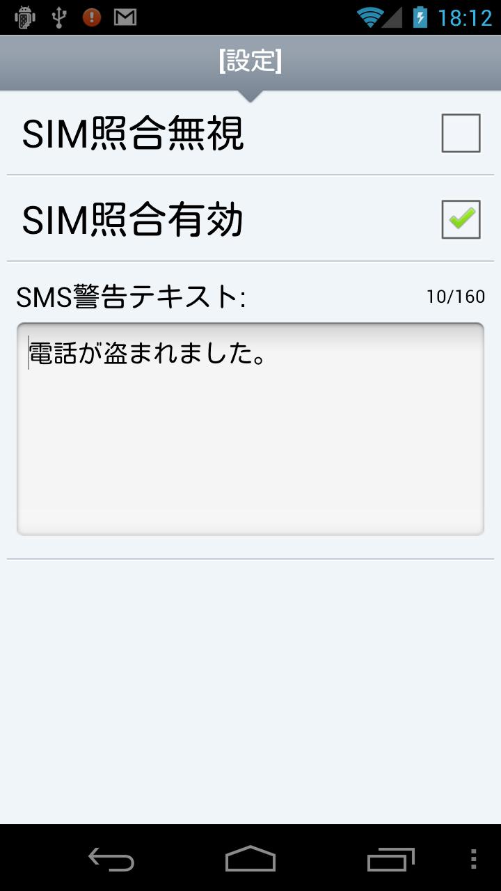 信頼するSIMカードを登録することで、これ以外のSIM、もしくはSIMなしで起動した際に画面がロックされる