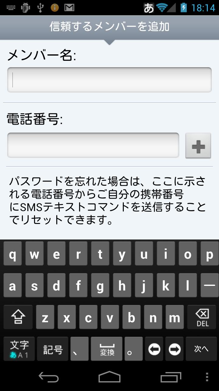 リモート制御で端末をロックしたいときは、SMSを送信する端末をあらかじめ登録しておく