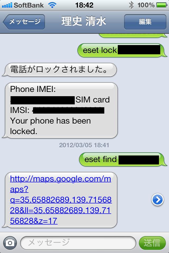登録した端末からSMSでコマンドを送信するとリモート制御可能