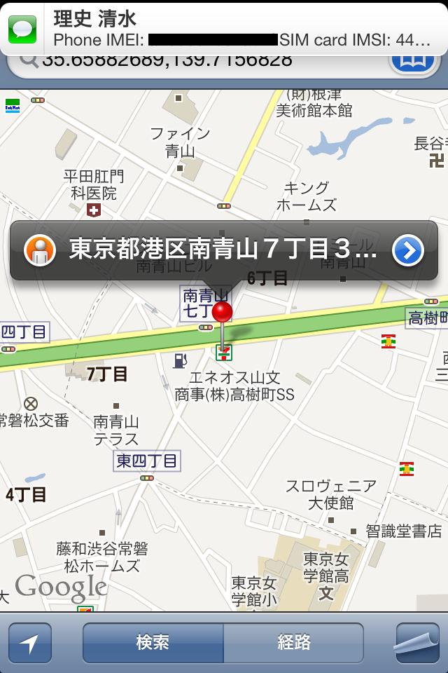 位置情報から端末の場所を表示することもできる