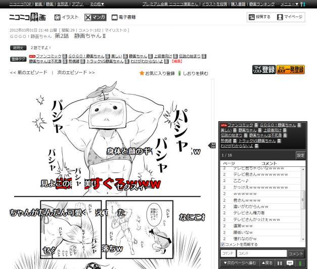 スクロール形式の閲覧画面