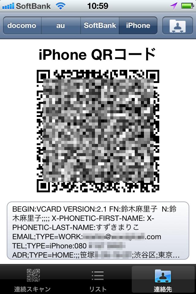 「連絡先」でiPhone用のQRコードを生成してみた