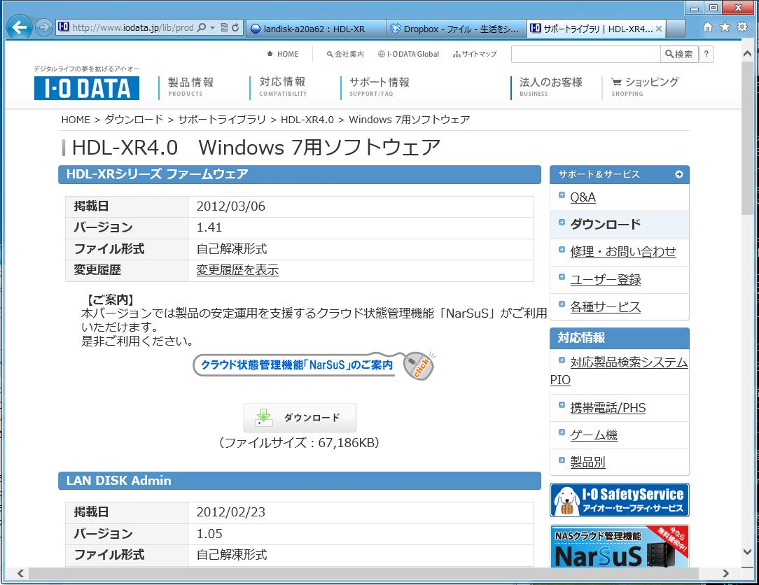 Dropbox対応ファームウェアは同社のサポートサイトからダウンロード可能。必ず最新版をダウンロードしよう
