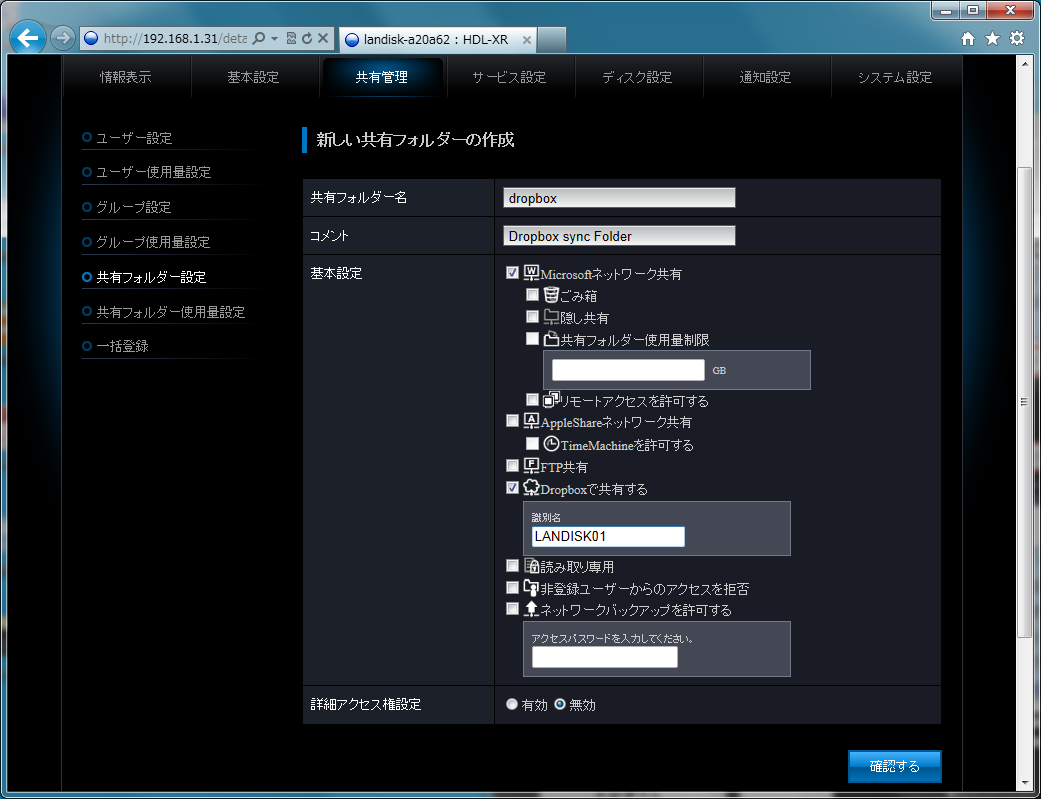 共有フォルダーの設定で「Dropbox」との連携を有効化