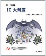 「2012年版 10大脅威 変化・増大する脅威!」の表紙