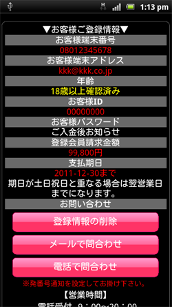 「Android.Oneclickfraud」が表示するウェブページ(シマンテックのウイルス情報ページより画像転載)