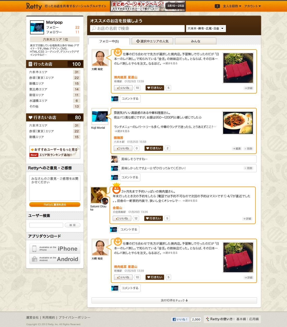 「行ったお店」「行きたいお店」のリストが見やすくなったPC版のホーム画面