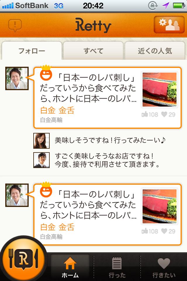 iPhone版のホーム画面