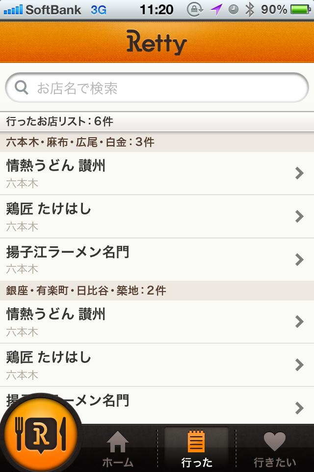 エリア別に自動分類するようになったiPhone版の「行ったお店」リスト