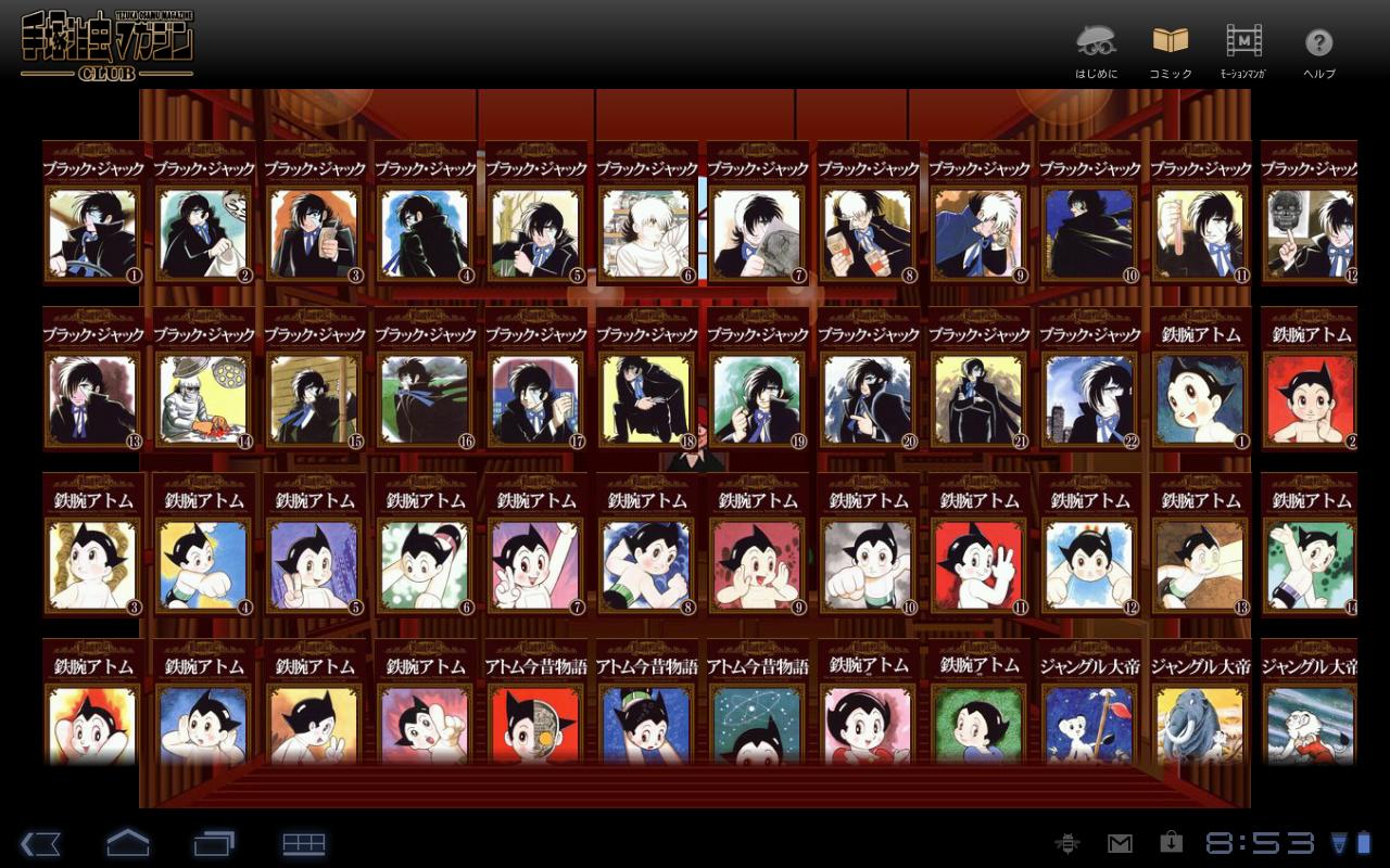 手塚治虫漫画全集(Android端末での閲覧イメージ)
