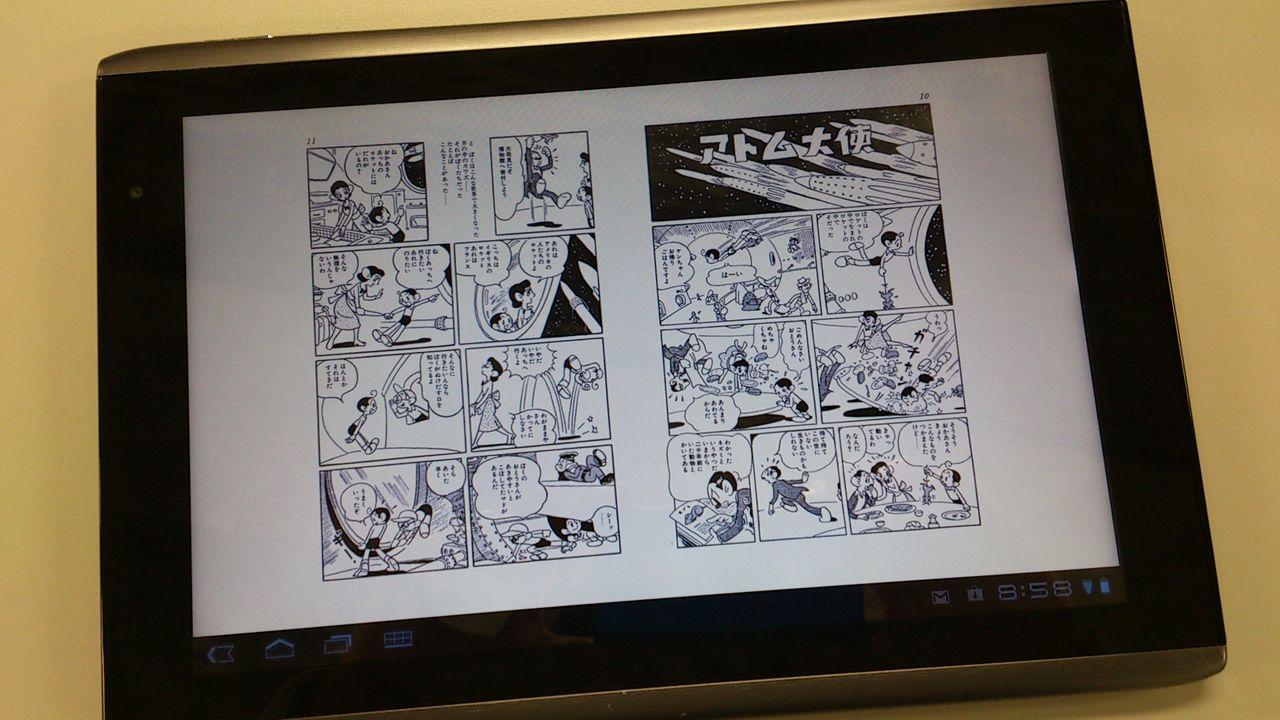 手塚治虫漫画「アトム大使」の電子書籍閲覧の様子