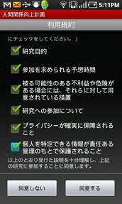 インストール時の同意確認画面