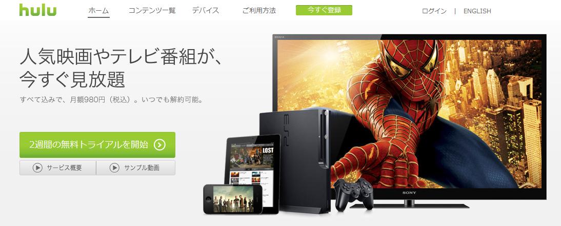 「Hulu」日本版トップページ