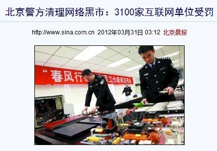 北京公安のネットでの違法行為取り締まりを紹介する記事