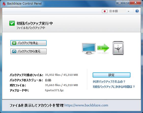 インストールが完了すると、パソコンと外付けハードディスクのファイルを自動的に検出してバックアップを開始する