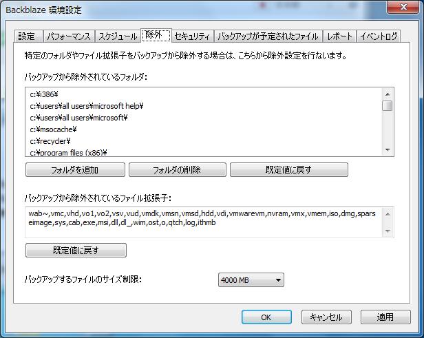 除外設定。特定のフォルダやファイル拡張子をバックアップ対象から除外する設定が可能