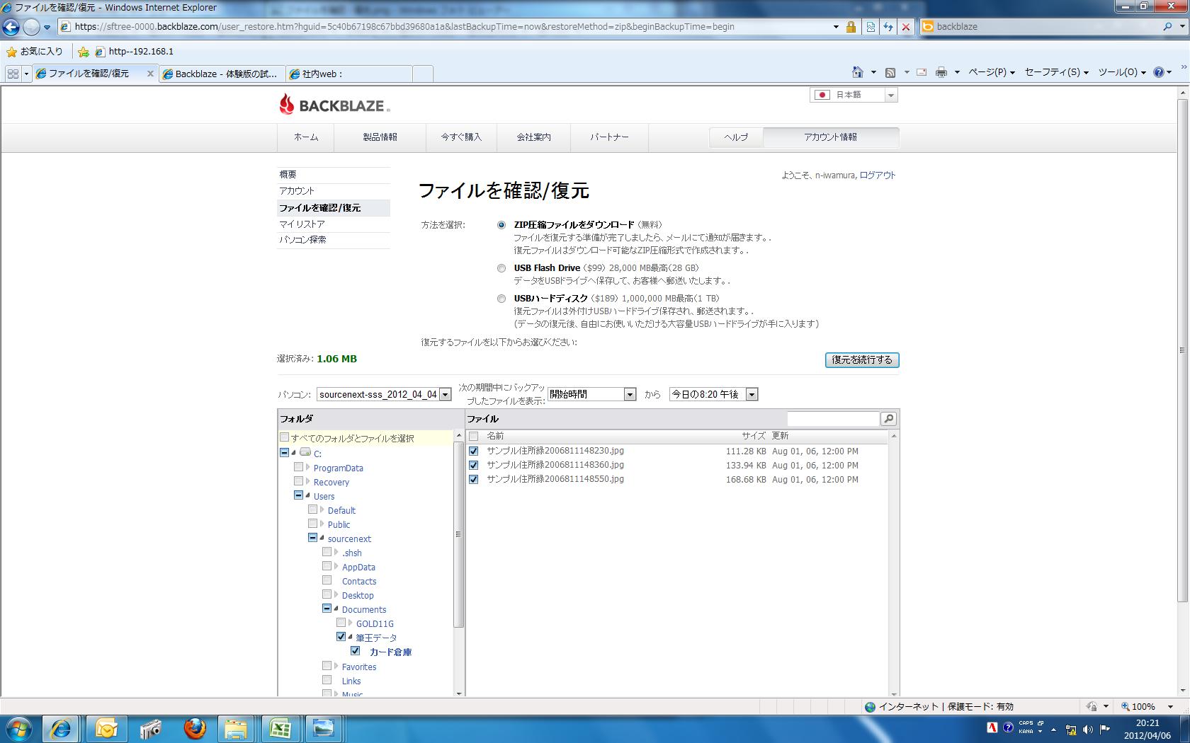 ウェブブラウザーを介してバックアップファイルをダウンロードできる。この画面から、有償でUSBメモリやUSB接続のHDDで送付する注文もできる