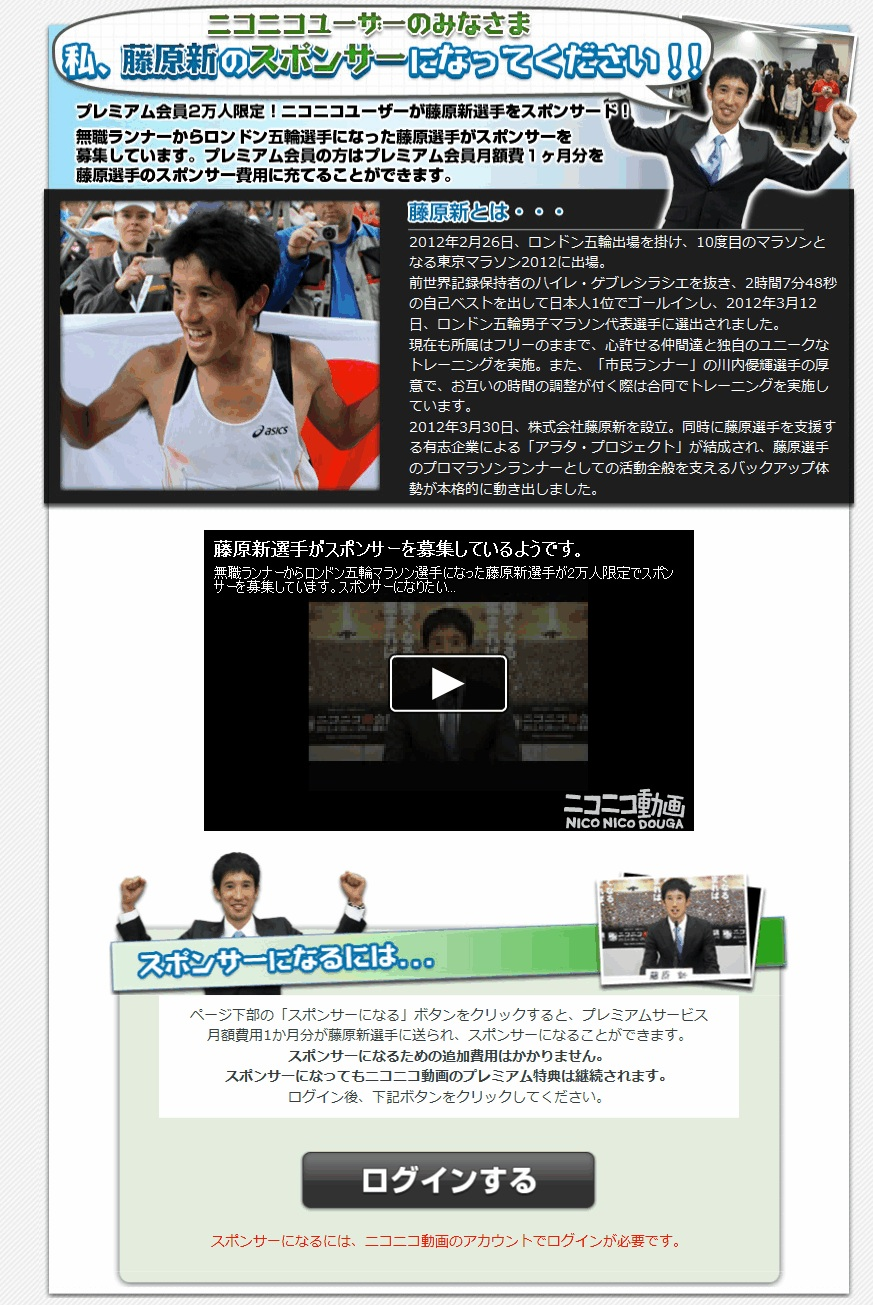 特設ページ「ニコニコユーザーのみなさま 私、藤原新のスポンサーになってください!!」