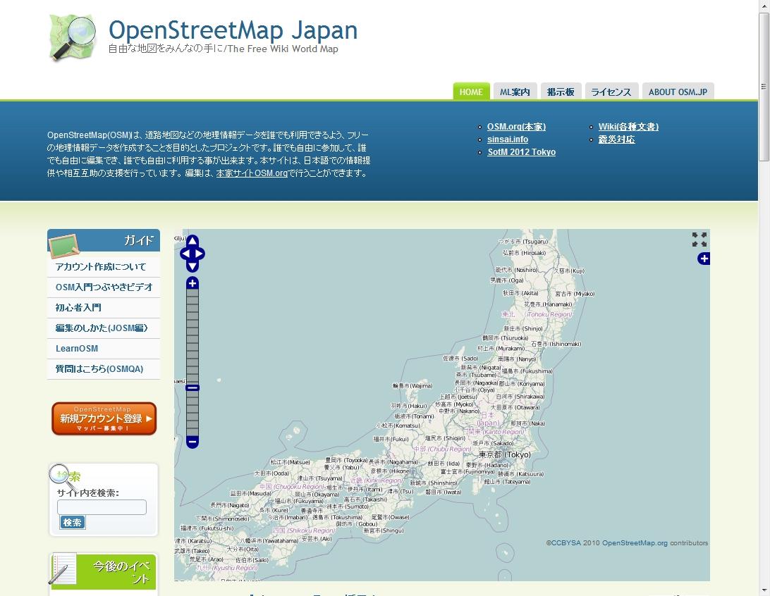 「OpenStreetMap Japan」のサイト