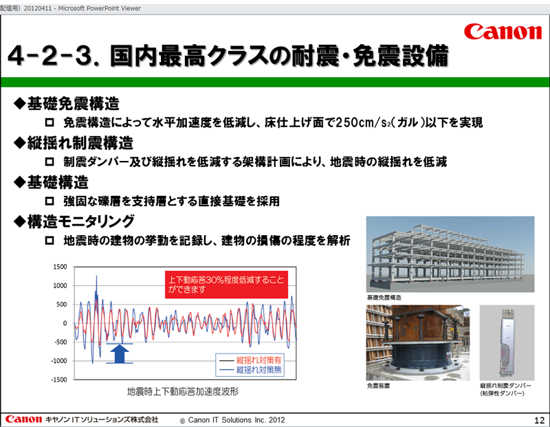 耐震・免震設備。縦揺れ制震構造を採用した