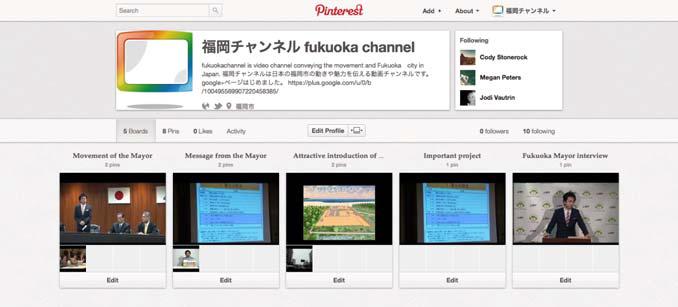 Pinterestに開設した「福岡チャンネル」