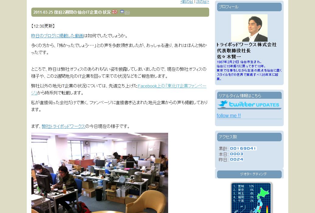 "<a href=""http://d.hatena.ne.jp/tripodworks-ceo/20110325"">その当時のブログ<br>d.hatena.ne.jp/tripodworks-ceo/20110325</a>"