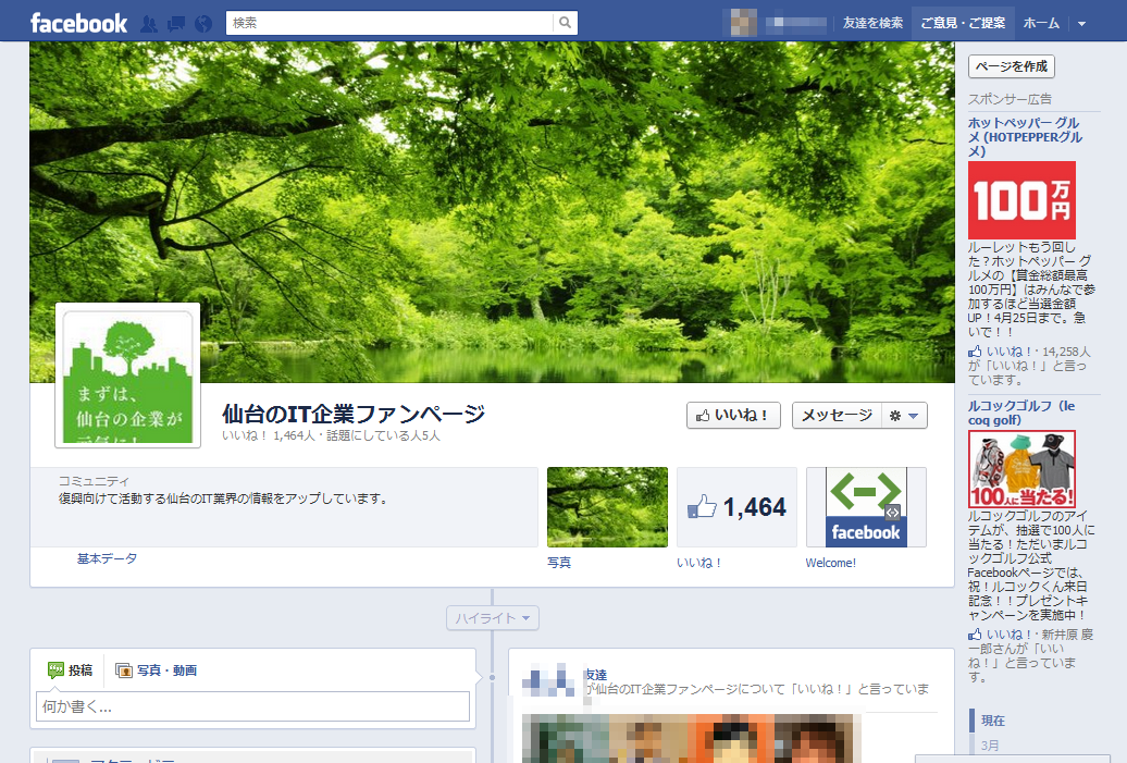 "<a href=""http://www.facebook.com/sendai.it"">Facebook「仙台のIT企業ファンページ」<br>www.facebook.com/sendai.it</a>"