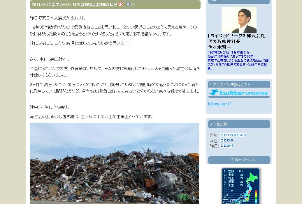 "<a href=""http://d.hatena.ne.jp/tripodworks-ceo/201106"">その当時のブログ<br>d.hatena.ne.jp/tripodworks-ceo/201106</a>"