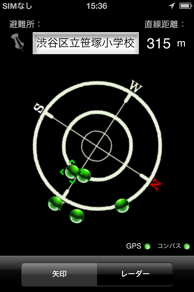 「レーダー」に切り替えると、最寄りの避難場所が5か所表示される